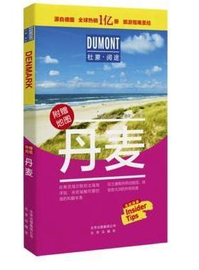 杜蒙阅途 丹麦