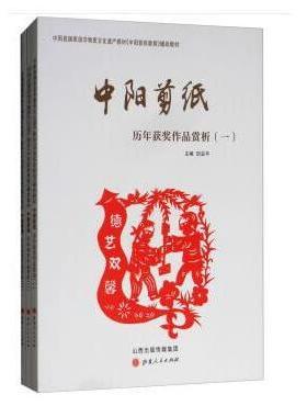 中阳剪纸历年获奖作品赏析(全套3册)