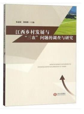 """江西乡村发展与""""三农""""问题的调查与研究"""