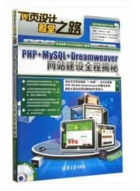 PHP+MySQL+Dreamweaver网站建设全程揭秘