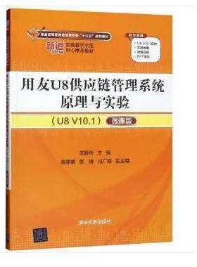 用友U8供应链管理系统原理与实验(U8 V10.1)(微课版)