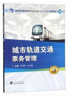 城市轨道交通票务管理