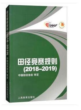 田径竞赛规则 2018-2019