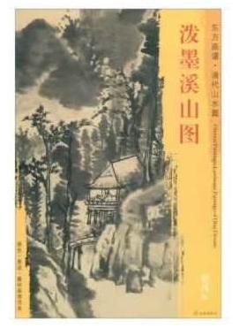 东方画谱·清代山水篇·泼墨溪山图