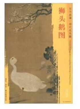 东方画谱·明代花鸟篇·狮头鹅图