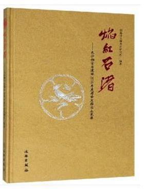 焰红石渚——长沙铜官窑遗址2016年度考古发掘出土瓷器