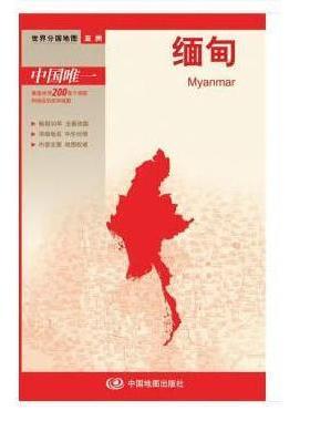 世界分国地图-缅甸