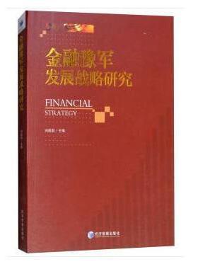 金融豫军发展战略研究