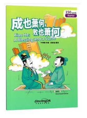 """""""彩虹桥""""汉语分级读物·成也萧何败萧何(入门级:150词)"""