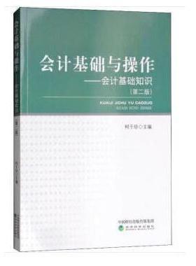 会计基础与操作——会计基础知识(第二版)