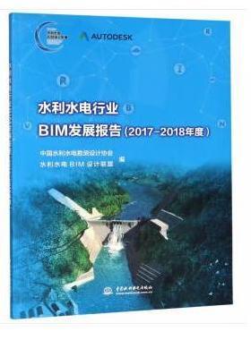 水利水电行业BIM发展报告(2017—2018年度)