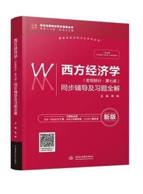西方经济学(宏观部分·第七版)同步辅导及习题全解(高校经典教材同步辅导丛书)