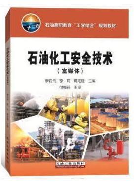 石油化工安全技术(富媒体)
