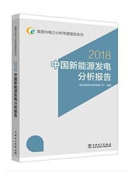 能源与电力分析年度报告系列  2018  中国新能源发电分析报告