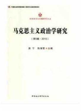 马克思主义政治学研究(第5辑 2015)