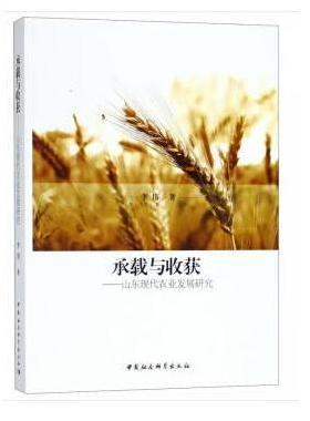 承载与收获——山东现代农业发展研究