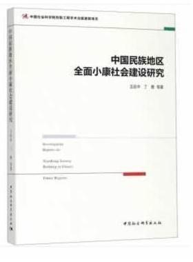 中国民族地区全面小康社会建设研究