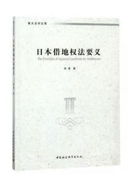 日本借地权法要义