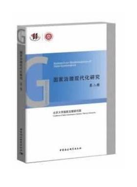 国家治理现代化研究(第二辑)