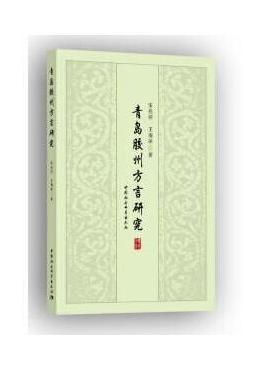 青岛胶州方言研究