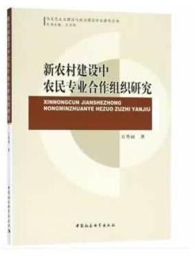 新农村建设中农民专业合作组织研究