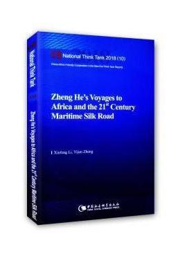 郑和远航非洲与21世纪海上丝绸之路