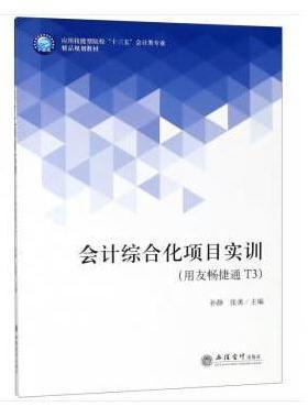 会计综合化项目实训(用友畅捷通T3)(孙静)