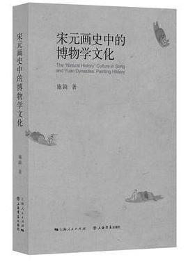宋元画史中的博物学文化