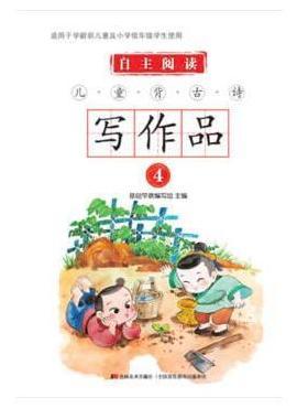 自主阅读·儿童背古诗写作品(4)