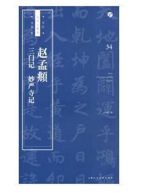 赵孟頫《三门记》《妙严寺记》