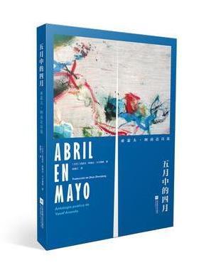 五月中的四月:亚瑟夫阿南达诗选