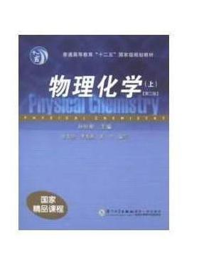 """物理化学(上)(第二版)/普通高等教育""""十二五""""国家级规划教材"""