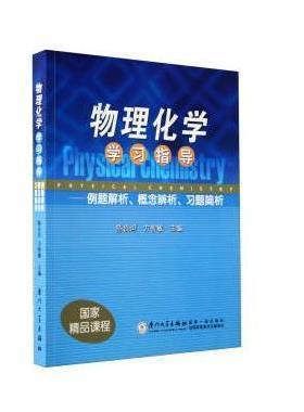 """物理化学学习指导——例题解析、概念辨析、习题简析/普通高等教育""""十二五""""国家级规划教材"""
