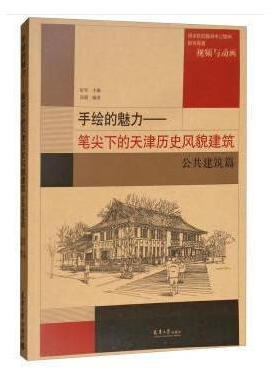手绘的魅力·笔尖下的天津历史风貌建筑(公共建筑篇)