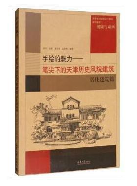 手绘的魅力·笔尖下的天津历史风貌建筑(居住建筑篇)