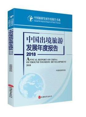 中国出境旅游发展年度报告2018