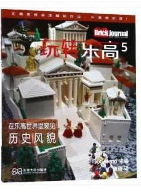 玩转乐高5(中文版)