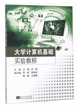 大学计算机基础实验教程