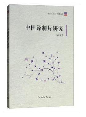 中国译制片研究