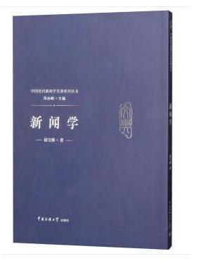 新闻学—徐宝璜