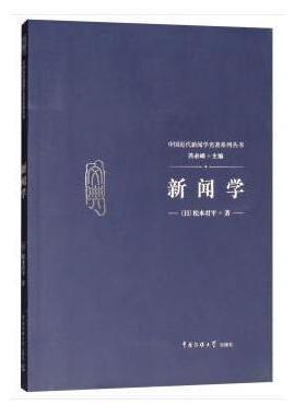 新闻学—【日】松本君平