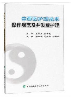 中西医护理技术操作规范及并发症护理