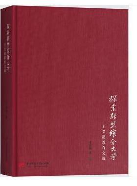 探索新型综合大学:王义遒教育文选