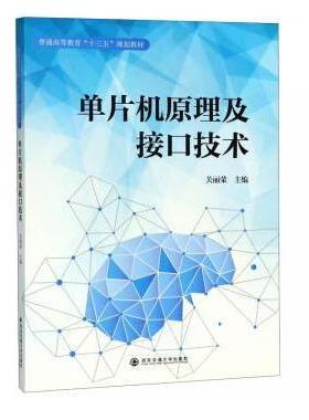 """单片机原理及接口技术(普通高等教育""""十三五""""规划教材)"""