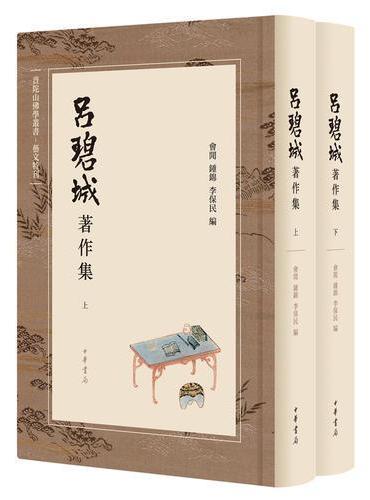 吕碧城著作集(上下册)
