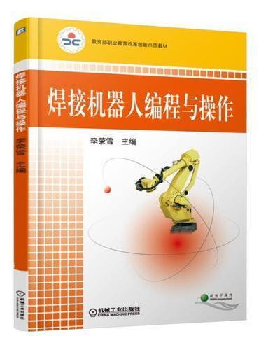 焊接机器人编程与操作