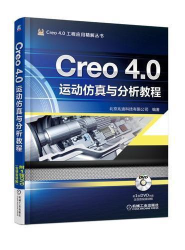 Creo 4.0运动仿真与分析教程