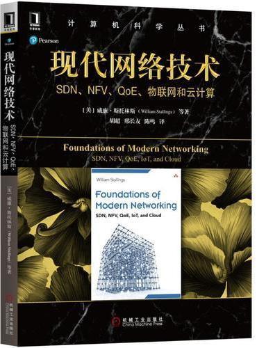 现代网络技术:SDN、NFV、QoE、物联网和云计算