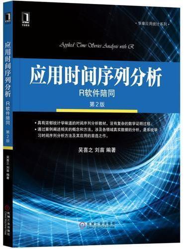 应用时间序列分析 R软件陪同 第2版