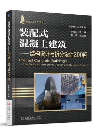 装配式混凝土建筑 结构设计与拆分设计200问